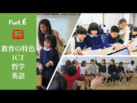 【関東学院小学校】学校紹介?教育の特色