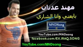 مازيكا مهند عدنان بايعني وانا الشاري 2012 تحميل MP3