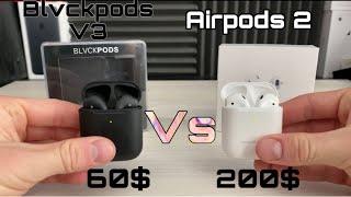 Blvckpods v3 VS Airpods 2