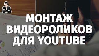 Монтаж видео для YouTube новичков   Как делать монтаж в Camtasia Studio 9   Уроки монтажа
