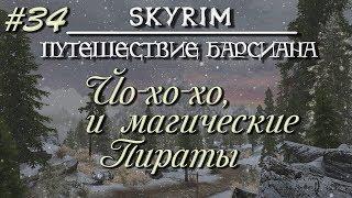 Skyrim Requiem. Путешествие Барсиана 34.Магические Пираты