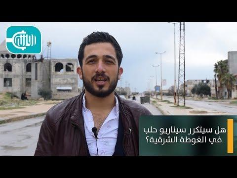 ?Will Aleppo's Scenario Be Reproduced In Eastern Ghouta