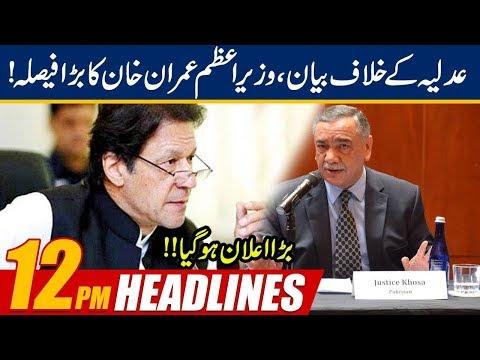 News Headlines | 12:00pm | 21 Nov 2019 | 24 News HD