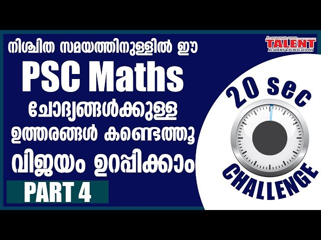 Train Your Brain with University Assistant PSC Maths Questions to answer in Limited Time | Part 4