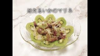 宝塚受験生のダイエットレシピ〜ほたるかいのマリネ〜のサムネイル画像