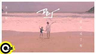 呆寶靜 Double J【當我成了妳】Official Music Video
