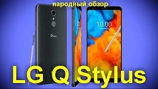 LG Q Stylus: полноэкранный дизайн, стилус и прочный корпус