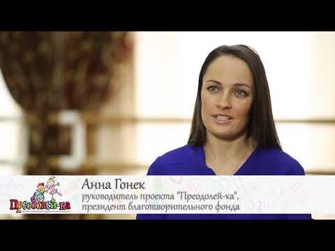 Благотворительный фонд «Преодолей-ка»: На Любашины именины