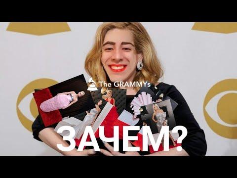 ХУДШИЕ НАРЯДЫ GRAMMY 2019 | Adele посетила премию в тайне от всех? (Katy Perry, Lady Gaga, Dua Lipa)