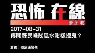 [精華] [嘉賓:周法緣師傅 ] 傳聞蘇民峰睇風水咁樣撞鬼?〈恐怖在線〉2017-08-31