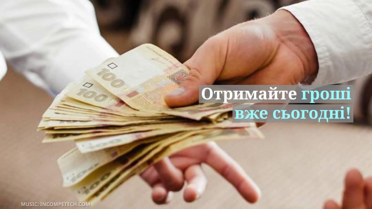 Чому краще брати кредит через Finance.ua?