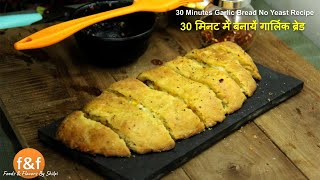 30 minutes Garlic Bread Recipe. Make instant Garlic Bread in just 30 minutes without yeast