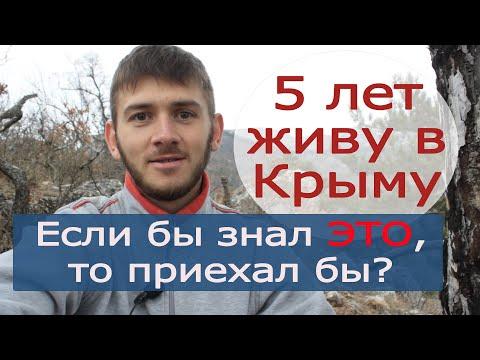 Стоит ли переезжать в Крым? 2019 Все ЗА и ПРОТИВ