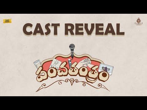 Panchathantram Cast Reveal