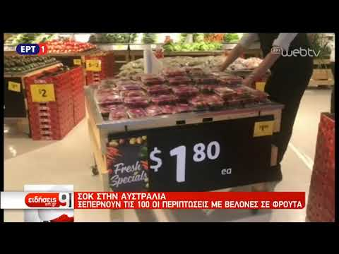 Σοκ στην Αυστραλία από τις βελόνες σε φρούτα Ι ΕΡΤ