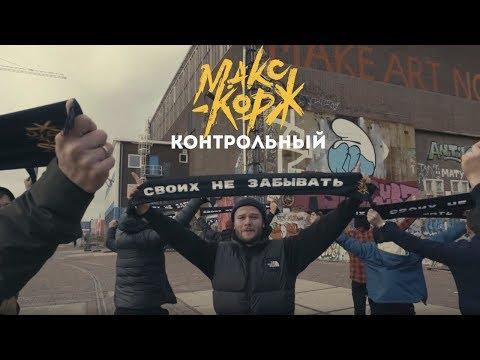 Макс Корж Контрольный Official Video