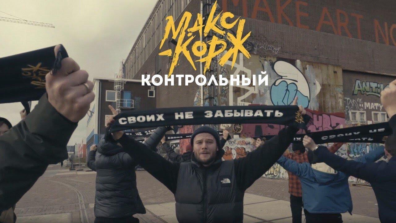 Макс Корж — Контрольный