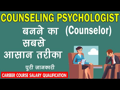 How to Become a Counselor | Career in counseling psychology in india
