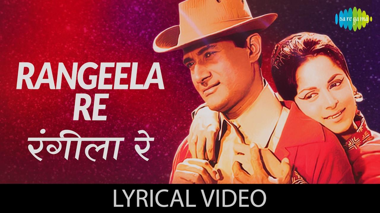 Rangeela Re| Lata Mangeshkar Lyrics