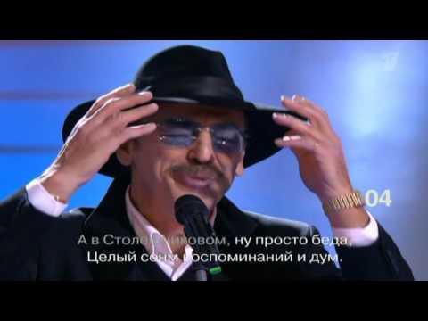 Покажите мне Москву.М Боярский (Достояние Республики.21.11.15).Автор песни А.Розенбаум