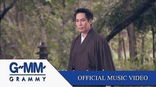 ดอกไม้ในใจ (Ost. กลกิโมโน) - ธงไชย แมคอินไตย์【OFFICIAL MV】