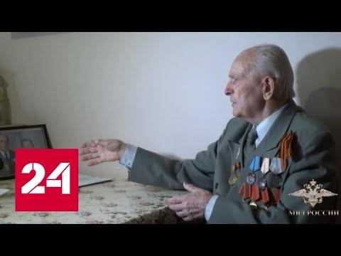 Обман на 22 миллиона рублей: МВД обезвредило мошенников, наживавшихся на пенсионерах - Россия 24