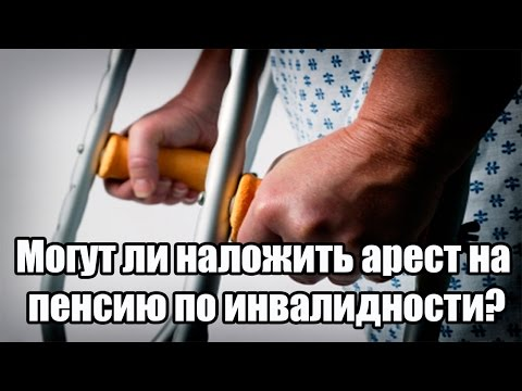 ✓ Могут ли наложить арест на пенсию по инвалидности?