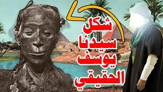اكتشاف أثري فرعوني لنبي الله يوسف يصدم علماء أمريكا وأوروبا  شكل سيدنا يوسف الحقيقي
