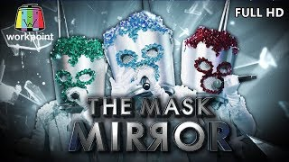 THE MASK MIRROR | EP.06 | 19 ธ.ค. 62 Full HD