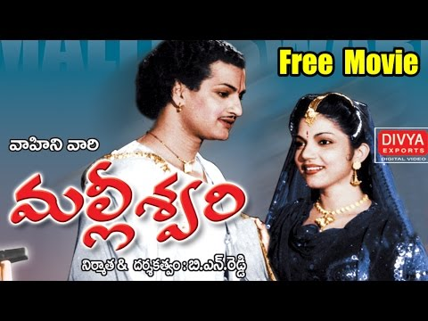 Malliswari Full Length Movie || NTR Movies || DVD Rip..