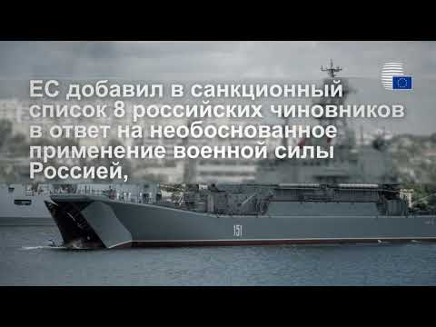 Напряженность в Азовском море