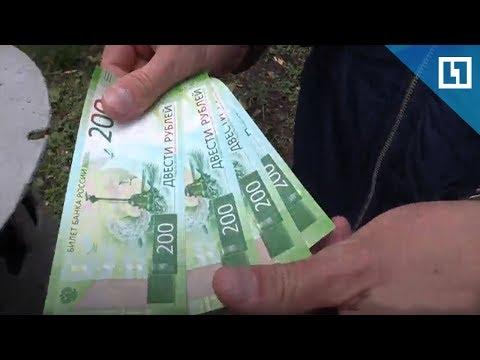 Впариваем новые деньги 200 рублей с Крымом