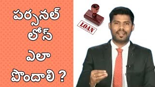 How to Get Personal Loan - Money Doctor Show Telugu | EP 137