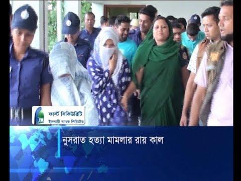 নুসরাতকে আগুনে পুড়িয়ে হত্যা মামলার রায় বৃহস্পতিবার | ETV News