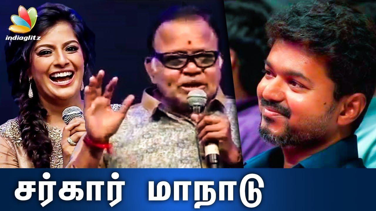LIVE: இது சர்கார் மாநாடு : Radha ravi Funny Speech | Vijays Sarkar Audio Launch | Sun TV