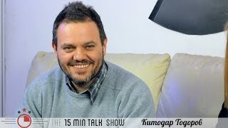 The 15 Minutes Talk Show - Kitodar Todorov | Китодар Тодоров