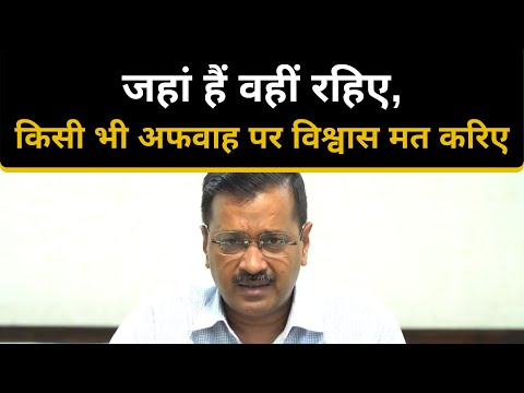 सभी दिल्लीवासियों से अपील - जहां हैं वहीं रहें, किसी भी अफवाह पर विश्वास मत करिए - Arvind Kejriwal