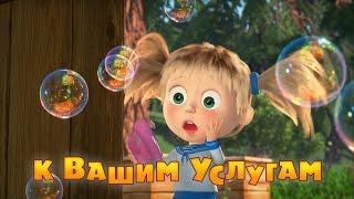 Маша и Медведь - К вашим услугам! (Трейлер 2) Новая серия!