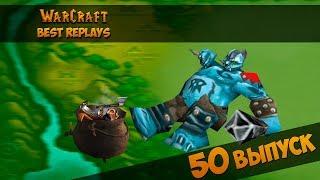 WarCraft 3 Best Replays 50 Выпуск (Заходи на обед)