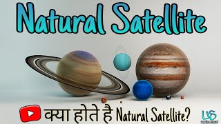 Natural Satellites || Do you Know About Natural Satellites? || Know in this Vedio ||