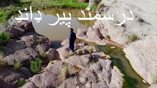 preview picture of video 'پیر ڈانڈ Darsamand Pir Dand - travelogue highlight'