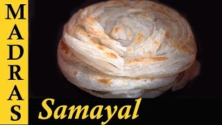 Parotta Recipe in Tamil | How to make Parotta in Tamil | Homemade soft layered Parotta Recipe