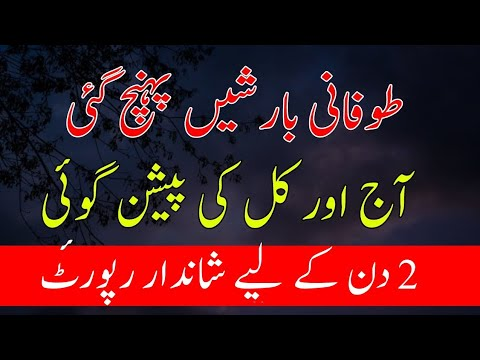 Heavy Rains arrived | Two days weather report | Pakistan weather forecast | weather update