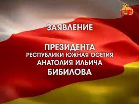 Заявление в связи с взаимным признанием и установлением дипломатических отношений между Республикой Южная Осетия и Сирийской Арабской Республикой