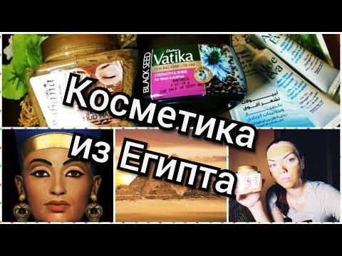 ЕГИПЕТСКАЯ КОСМЕТИКА🇪🇬Тестирую МАСКУ//Bobana/Vatika/EVA