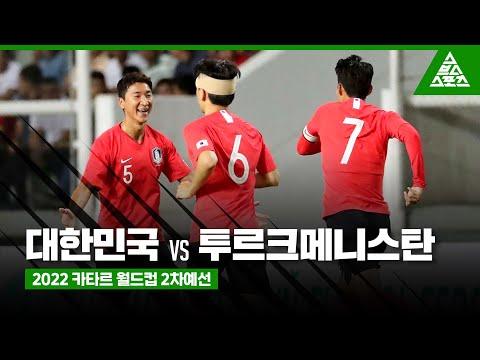 2022 카타르월드컵 대한민국 vs 투르크메니스탄 하이라이트