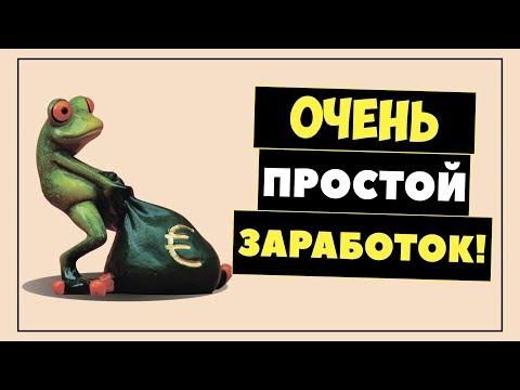 Есть ли бинарные опционы на московской бирже