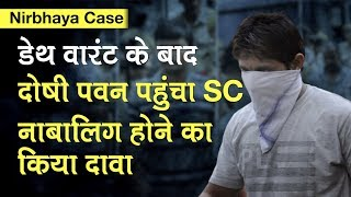 Nirbhaya Case: Death Warrant के बाद Convict Pawan पहुंचा SC, नाबालिग होने का किया दावा । Delhi