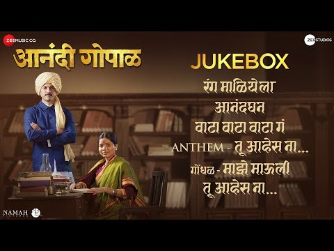 Anandi Gopal - Full Movie Audio Jukebox |Lalit Prabhakar & Bhagyashree |Hrishikesh, Saurabh & Jasraj