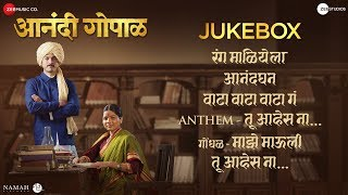 Anandi Gopal - Full Movie Audio Jukebox  Lalit Prabhakar